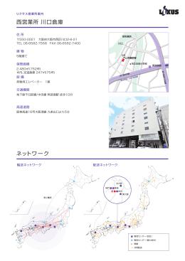 西営業所 川口倉庫 ネットワーク