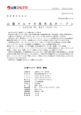 山 陽 マ ル ナ カ 西 市 店 オ ー プ ン