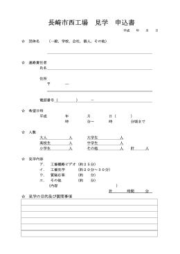 長崎市西工場 見学 申込書