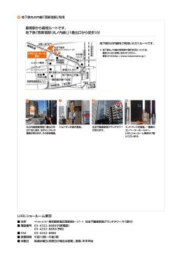 地下鉄「西新宿駅(丸ノ内線)」1番出口から徒歩3分 LIXILショールー