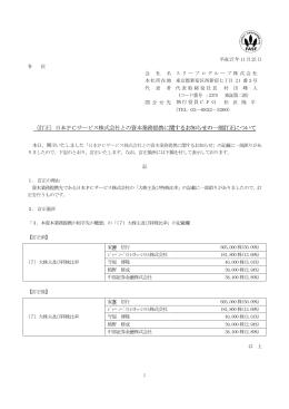 (訂正)日本PCサービス株式会社との資本業務提携に関するお知らせの