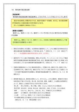 魚肉ねり製品製造業(PDF:164KB)