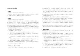 【製造業】主な用語の説明 [PDFファイル/132KB]