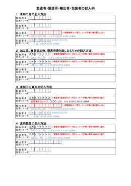 製造者・製造所・輸出者・包装者の記入例