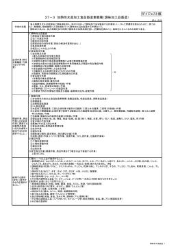 27-3 加熱性水産加工食品製造業職種(調味加工品製造) ダイジェスト版