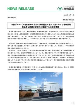 当社グループ大地化成株式会社の原薬製造工場が 3 月 9 日