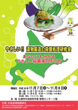 やさしい!! 漬物製造の殺菌処理研修会