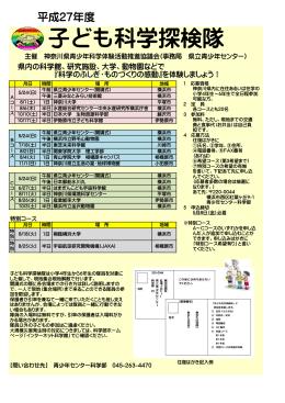 子ども科学探検隊 - 神奈川県立青少年センター科学部