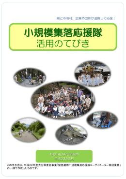 小規模集落応援隊活用のてびき [PDFファイル/5.34MB]
