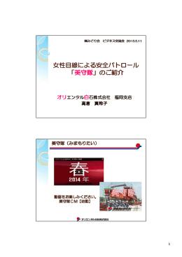 みどり会美守隊活動発表 (PDF、3.55MB