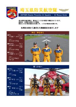 埼玉県防災航空隊