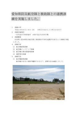 愛知県防災航空隊と救助隊との連携訓 練を実施しました。