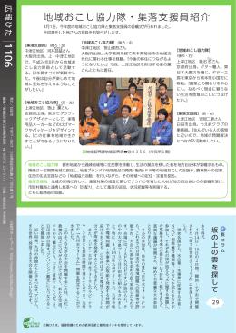 地域おこし協力隊/市長コラム(PDF:1008キロバイト)