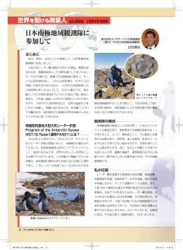 日本南極地域観測隊に 参加して
