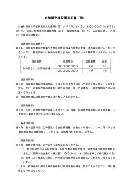 自動販売機設置契約書(例) - 公益財団法人埼玉県芸術文化振興財団