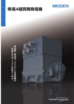CB50-3260 明電4極同期発電機