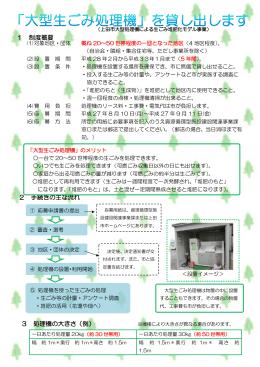 「大型生ごみ処理機」事業の概要(PDF:323KB)