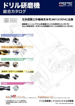 ドリル研磨機 - 株式会社ファーステック FIRSTEC CORPORATION