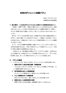 女性のチャレンジ応援プラン [PDF形式:398KB]