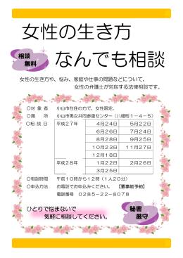 女性の生き方なんでも相談のご案内(PDF:703KB)