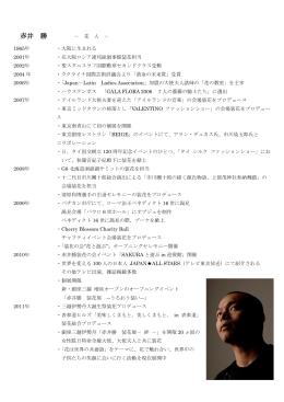 花人・赤井勝プロフィール(156KBytes)