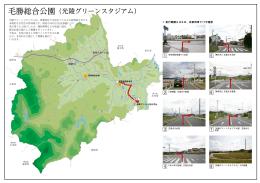 毛勝総合公園(光陵グリーンスタジアム)