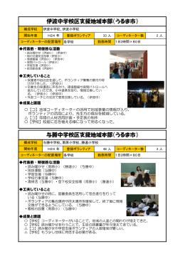 与勝中学校区支援地域本部(うるま市) 伊波中学校区支援地域本部