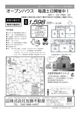 オープンハウス 毎週土日開催中! 株式会社友勝不動産