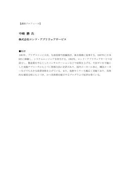 中崎 勝 氏