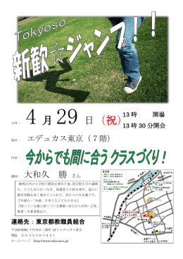 講師: 大和久 勝 - 東京都教職員組合