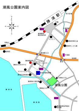 潮風公園案内図 勝 浦 駅
