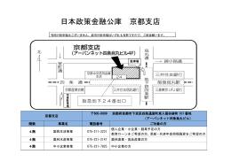 日本政策金融公庫 京都支店
