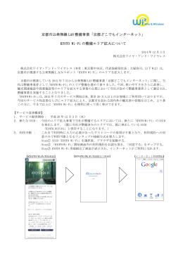 京都どこでもインターネット - 公衆無線LAN Wi2 300