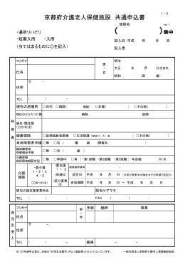 京都府介護老人保健施設 共通申込書