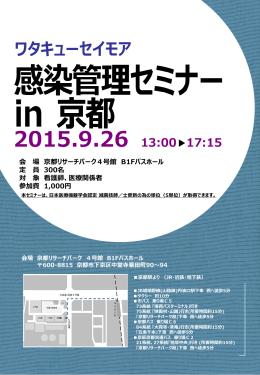「ワタキューセイモア感染管理セミナーin京都」を開催します