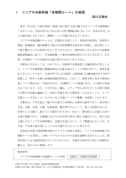 1 リニア中央新幹線「京都駅ルート」の実現