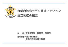 京都府防犯モデル賃貸マンション 認定制度の概要
