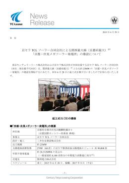 京都・伏見メガソーラー発電所