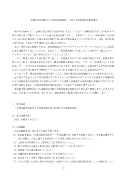 1 「京都市認定通訳ガイド育成基礎研修」に関する業務委託先募集要項