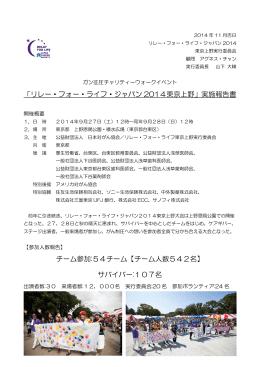 「リレー・フォー・ライフ・ジャパン 2014東京上野」実施報告書 チーム参加