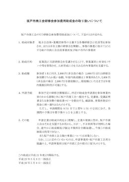 研修会参加費用助成金 要綱/申請書