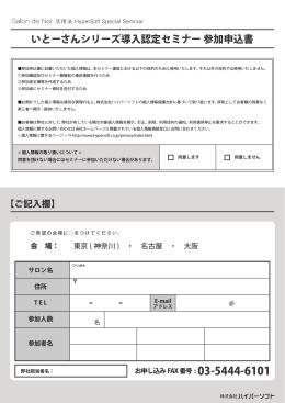 いとーさんシリーズ導入認定セミナー 参加申込書