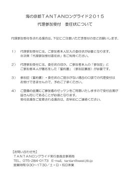 海の京都TANTANロングライド2015 代理参加受付 委任状について