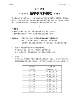 2015ver.2 語学検定料補助
