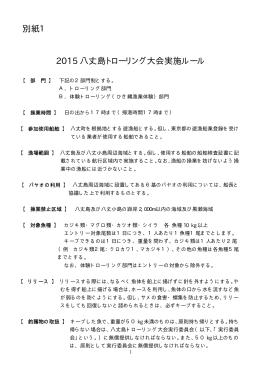 2015八丈島トローリング大会実施ルールとパヤオ区域図(PDF)