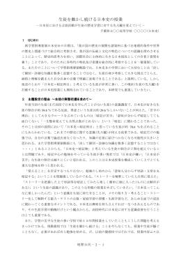 生徒を動かし続ける日本史の授業