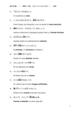 漢字を書く - 漢検10級、ステップ1から5まで - 回答 ① でえいがを