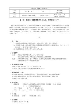 国際問題を考える日 - 兵庫県立教育研修所