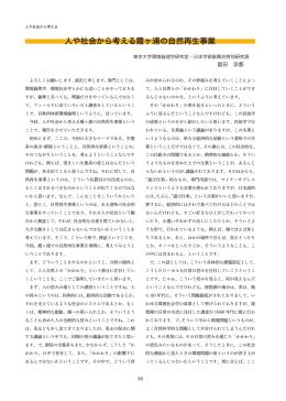 人や社会から考える霞ヶ浦の自然再生事業(PDF:899KB)