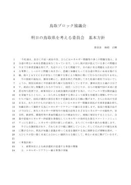 鳥取ブロック協議会 明日の鳥取県を考える委員会 基本方針